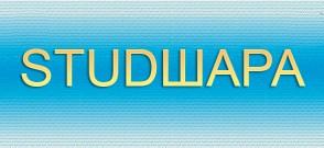 Studshara - со студенческим бесплатно!