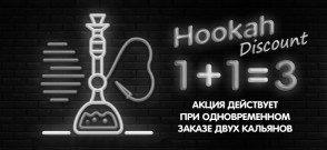 Hookah 1+1 = 3