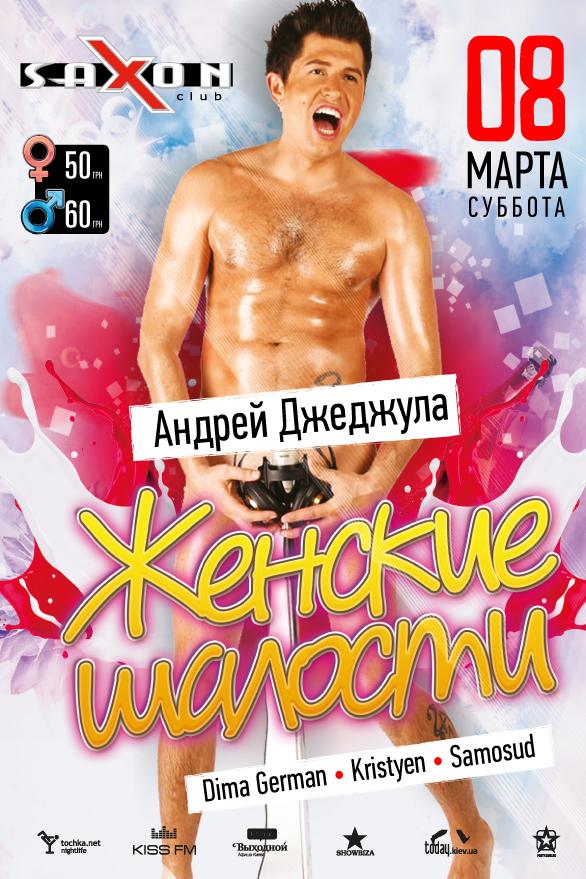vecherinka-zhenskaya-smotret-onlayn