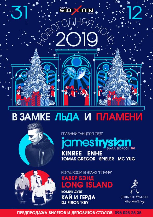 Москва 31 декабря клубы ульяновские клубы ночные