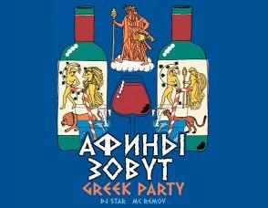 """""""Афины зовут: Greek Party"""""""