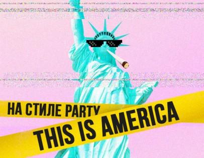 """""""На Стиле Party. This is America"""""""