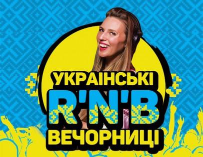 """""""Українськi R'N'B вечорниці"""""""