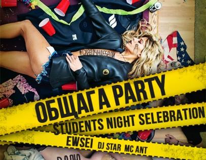 """""""Общага Party. Students Night Celebration"""""""