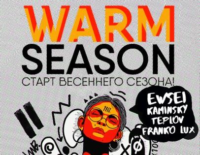 """Warm Season. Старт весеннего сезона"""