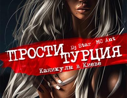 """""""ПростиТурция.Каникулы в Киеве"""""""