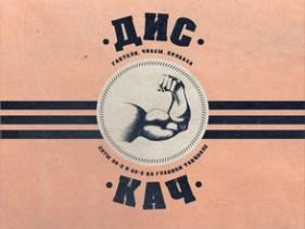 ДИС-КАЧ 6 - SAXON CLUB - 11.10.2013