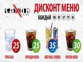 СУПЕР АКЦИИ НА БАРЕ - SAXON CLUB