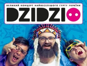 DZIDZIO у Києві! 07.12. SAXON Club