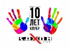 10 ЛЕТ КЛУБУ SAXON::30-31 МАЯ!
