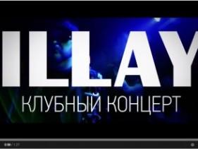 ILLAY || ROYAL ROOM || 06.09.2014