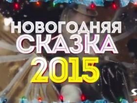 Новогодняя Ночь 2015 в Саксоне!