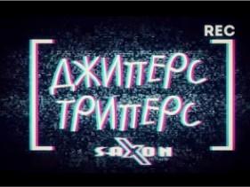 "[Джиперс Триперс] - Серия №1 - ""Движ Париж"" 16.01.2015"