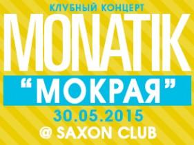 """MONATIK """"Мокрая"""" @ Saxon Club - 30.05.2015"""