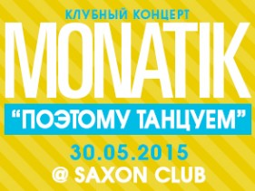 "MONATIK - ""Поэтому танцуем"" Saxon Club - 30.05.2015"