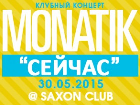 "MONATIK - ""Сейчас"" Saxon Club, 30.05.2015"