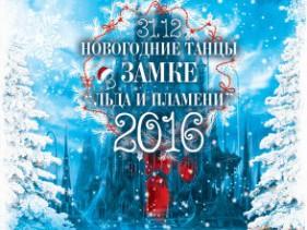 2016 - New Year :: Saxon Club - Отмечай с нами! :)