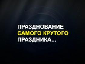 17.11.11 ДЕНЬ СТУДЕНТА