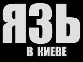 Язь в Киеве!