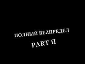 Джеджула & BEZПРЕДЕЛ Part 2