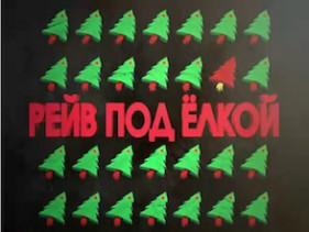 30.12.11 Рейв под ёлкой