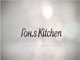 ГОН.s Kitchen - 2 ГОДА @ Saxon Club, 14.09.2012