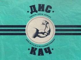 """ДИС-КАЧ"" // Saxon Club - 19.10.2012"