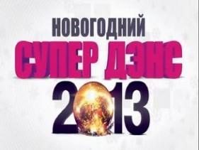 Новогодний Супер Дэнс @ Saxon Club // 31.12.12