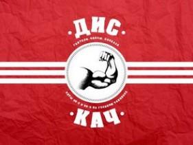 """ДИС КАЧ - 2"" // Saxon Club - 14.12.2012"