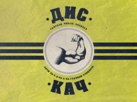 ДИС-КАЧ - 3 от ВИА ППС // Saxon Club // 15 марта 2013