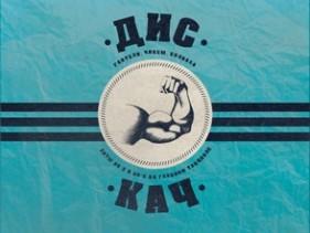 ДИС-КАЧ - 4 @ Saxon Club, 17.05.2013